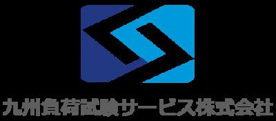 九州負荷試験サービス株式会社